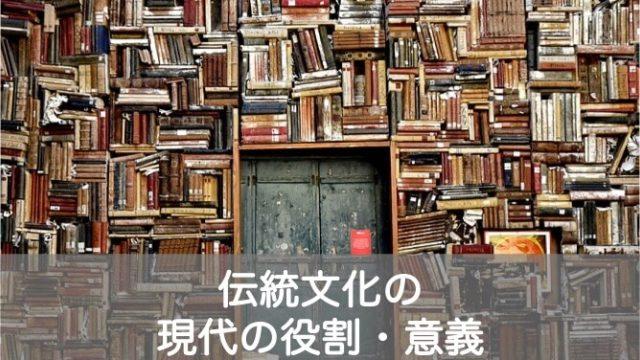武道・伝統文化の現代の役割・意義