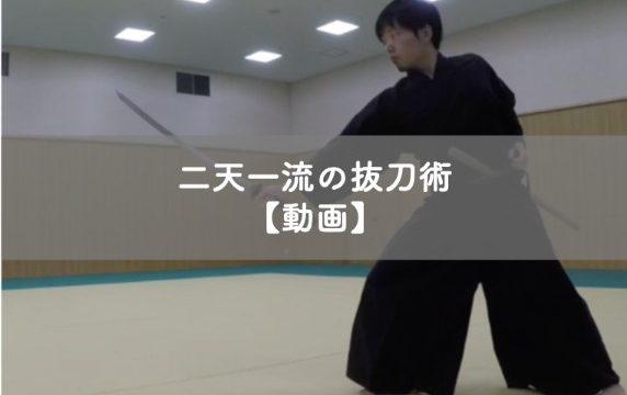二天一流の抜刀術(動画)