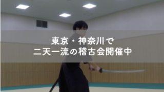東京・神奈川で二天一流稽古会・道場を開催