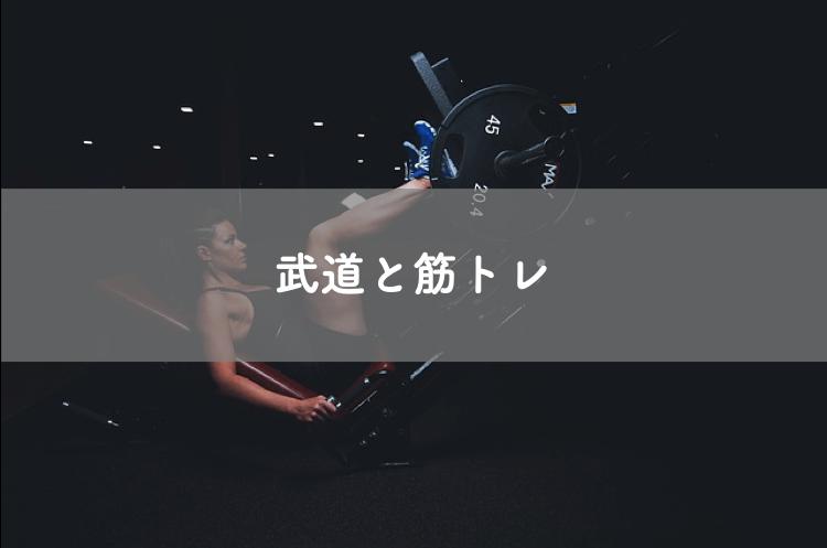 武道と筋トレ