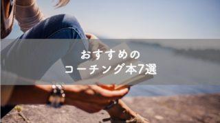 コーチング本おすすめ7選