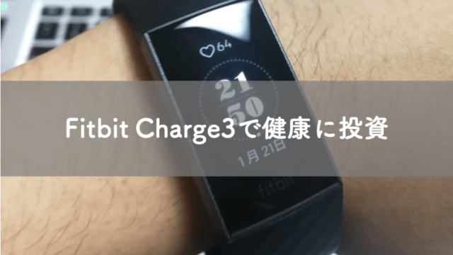 FitbitCharge3のレビュー