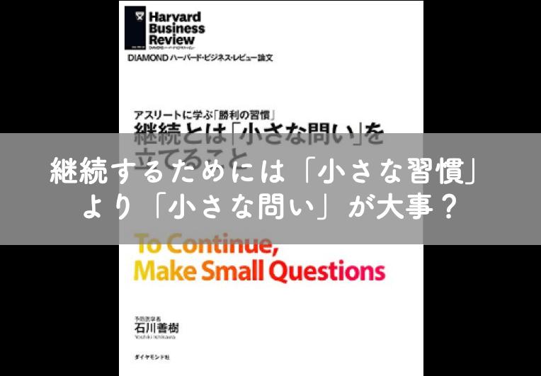小さな問いを立てて習慣を継続する