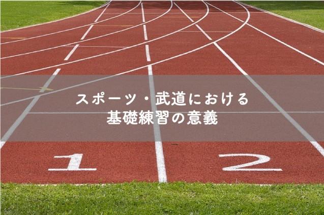 スポーツ・武道における基礎練習の意義