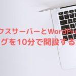 エックスサーバーとWordPressでのブログの始め方