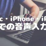 Mac・iPhone・iPadでの音声入力